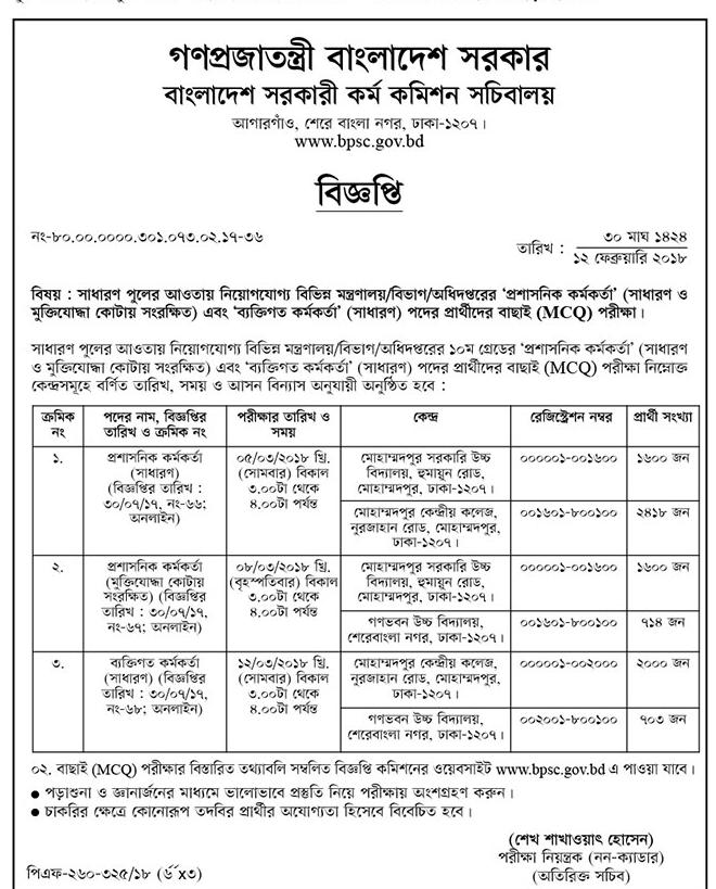 Administration Officer (General and Freedom Fighter Quota) and Personal Officer (General)   MCQ Test Exam Date, Time And Seat Plan has been Published