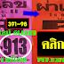มาแล้ว...เลขเด็ดงวดนี้ 3ตัวตรงๆ หวยซอง ผ่าเลข งวดวันที่ 1/12/60