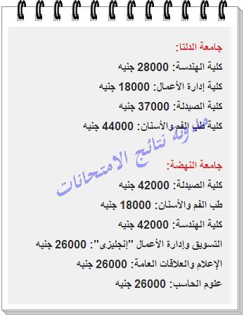 مصروفات جامعة الدلتا وجامعة النهضه 2014 مصاريف الجامعات الخاصه