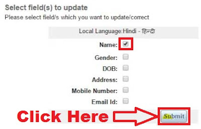 how to change name in aadhar card through online