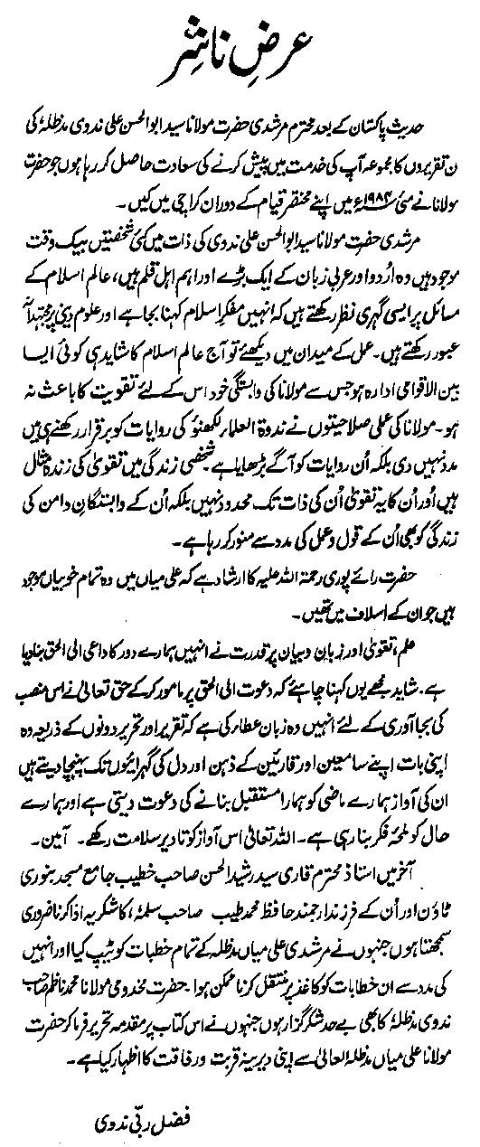 Syed Salman Nadvi Speeches