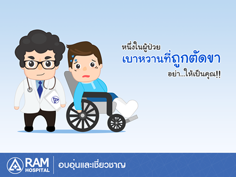 ผู้ป่วยโรคเบาหวานประมาณ 15% จะเกิดแผลที่เท้า และ 14-24% ของผู้ป่วย กลุ่มนี้จะต้องถูกตัดขา!!