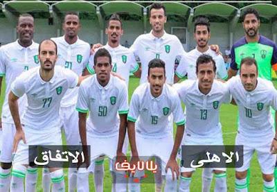 مشاهدة مباراة الاهلى والاتفاق اليوم بث مباشر في الدوري السعودي