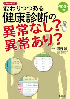 変わりつつある健康診断の異常なし?異常あり?
