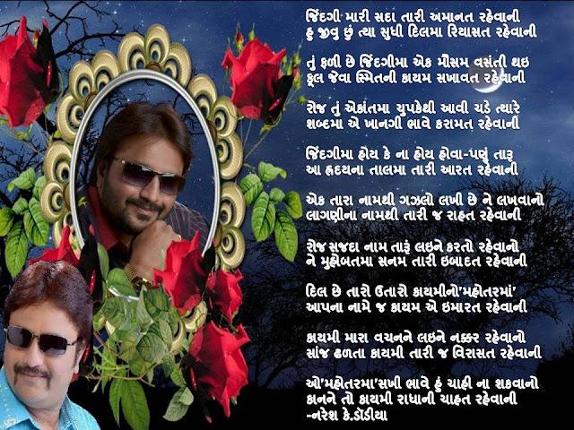 हु जीवु छुं त्या सुधी दिलमा रियासत रहेवानी Gujarati Gazal By Naresh K. Dodia