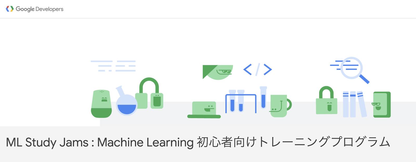 Google Developers Japan: ML Study Jams : Machine Learning 初心者向け