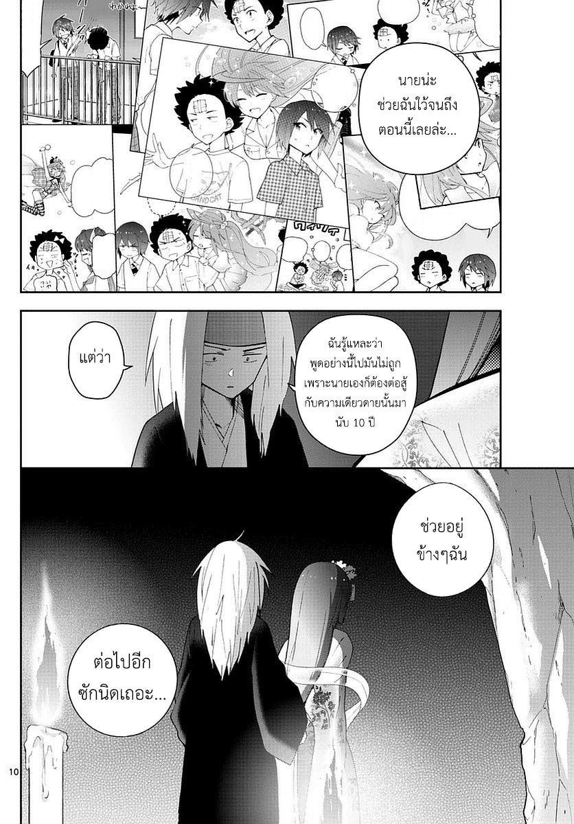 อ่านการ์ตูน Hatsukoi Zombie ตอนที่ 73 หน้าที่ 10