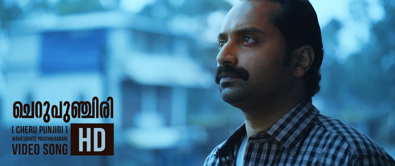 Maheshinte Prathikaaram _ Cheru Punjiri Song Video _ Fahadh Faasil, Anusree _ Official
