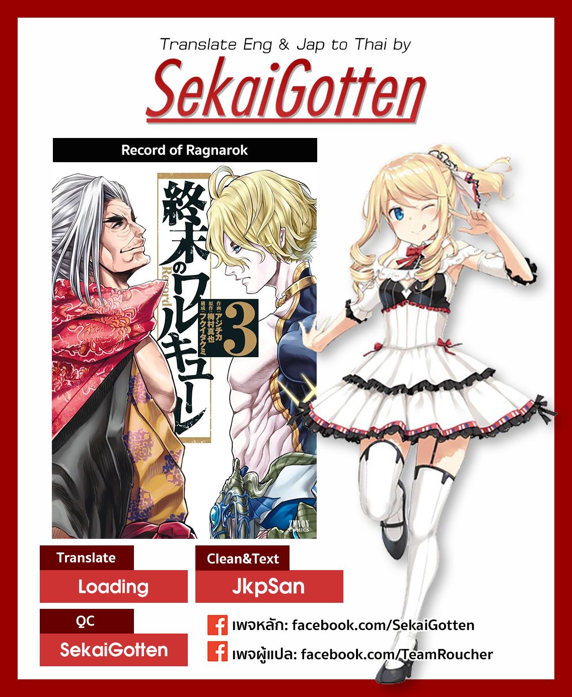 อ่านการ์ตูน Shuumatsu no Walkure ตอนที่ 14 หน้าที่ 29