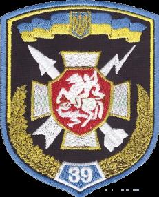 нарукавна емблема 39 зрп
