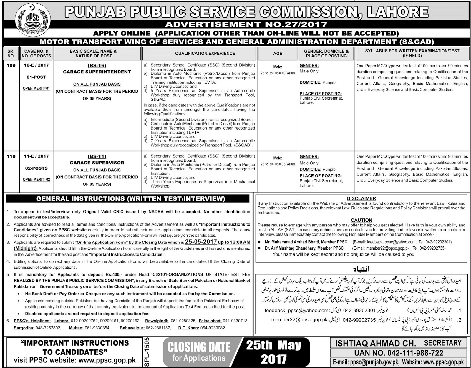 Punjab Public Service Commission PPSC Lahore Jobs in 10 may 2017