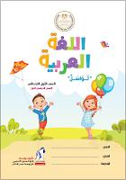 اللّغة العربيّة - تواصل - الصفّ الأوّل الابتدائي - الفصل الدراسي الأوّل
