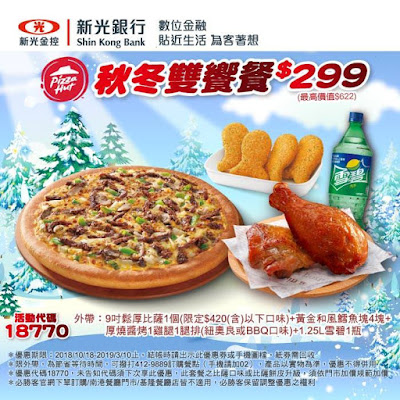 Pizza Hut必勝客/優惠代號/優惠券/折價券/菜單/coupon 11/16更新