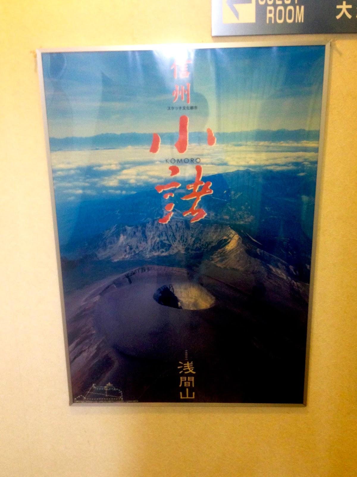 上から見た浅間山ポスター