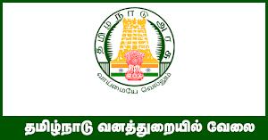 564 Forest Watcher Jobs in Tamilnadu Forest Department Recruitment 2019