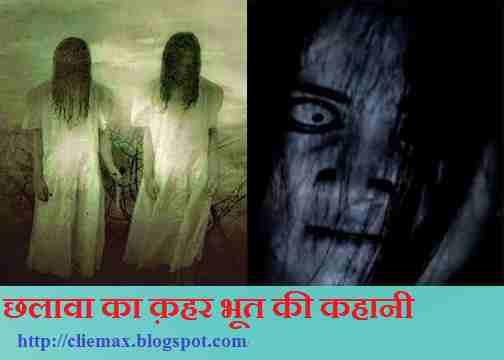 chhalava ka qahar bhoot ki kahani