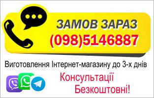 Цікавить Інтернет-магазин? Зателефонуйте зараз!
