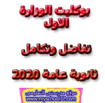 بوكليت الوزارة الاول تفاضل وتكامل ثانوية عامة 2020