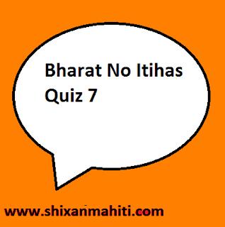Bharat No Itihas Quiz 7
