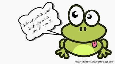 sms d'anniversaire en arabe