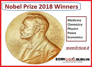 Nobel Prize 2018 Winners List in Hindi