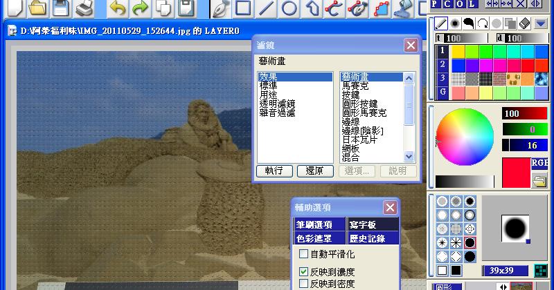 Pixia 4.70m 免安裝中文版 (6.04 英文版) - 來自日本的免費繪圖軟體 - 阿榮福利味 - 免費軟體下載