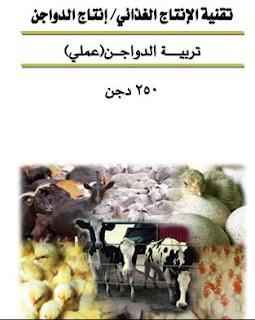كتاب تربية الدواجن عملي pdf