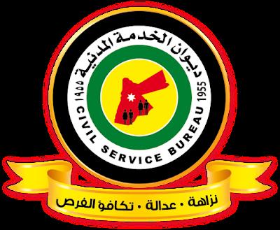 اعلان هام لجميع المتقدمين بطلبات توظيف لديوان الخدمة المدنية