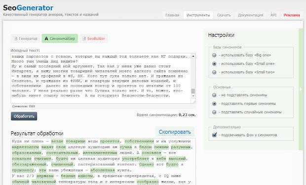 seogenerator ru tools synonym