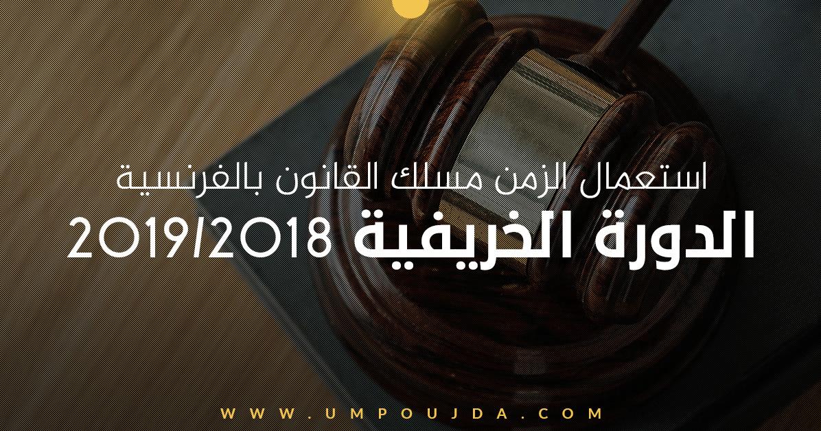 كلية الحقوق - وجدة : القانون باللغة الفرنسية - استعمال الزمن الدورة الخريفية 2018/2019