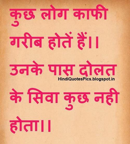 Hindi Romantic Suvichar: Kuchh Log Kafi Gareeb Hote Hai. Unke Paas Daulat Ke Siva