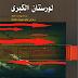 لورستان الكبرى pdf - رمضان شريف الداودي