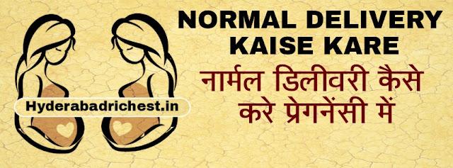 normal delivery kaise kare pregnancy me-नार्मल डिलीवरी कैसे करे प्रेगनेंसी में