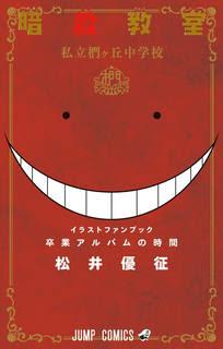 [松井優征] 暗殺教室 第01-21巻
