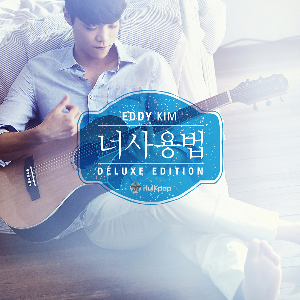 [EP] Eddy Kim – The Manual (Deluxe Edition)