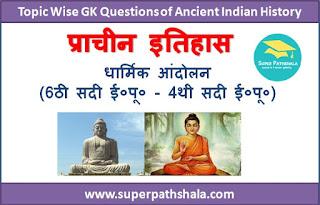 धार्मिक आंदोलन 6th-4th BC GK Questions SET 2