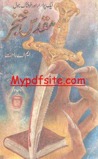 Muqadas Khanjar By M.A Rahat