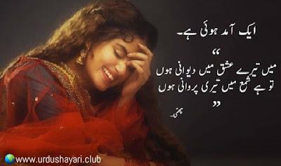 Aik Amad Hui Hai..@  Mein Tery Ishq Mein Dewaani Hoon  Toh Hai Shama Mein Teri Parwani Hoon..!!  #UrduShayari #Quotes