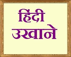 Hindi Ukhane