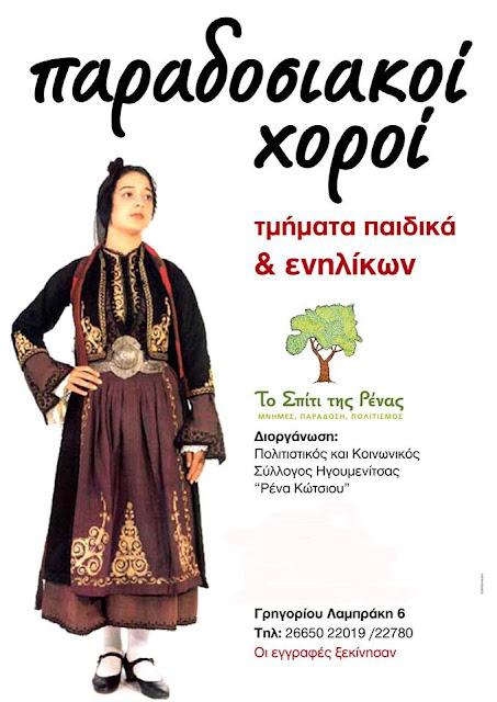 """Ηγουμενίτσα: Παραδοσιακοί χοροί από το """"Σπίτι της Ρένας"""""""
