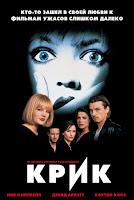 Крик фильм 1996