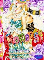 ขายการ์ตูนออนไลน์ Romance เล่ม 345