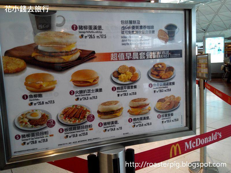 麥當勞價格2014|- 麥當勞價格2014| - 快熱資訊 - 走進時代