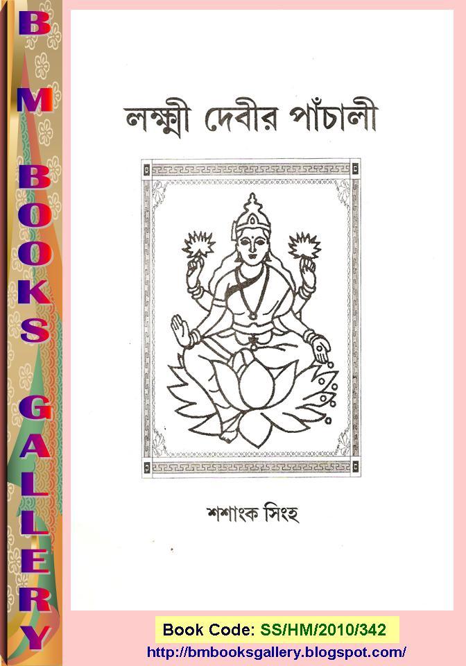 laxmi panchali bengali pdf