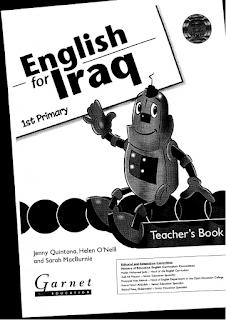 دليل الأنكليزي للصف الأول الأبتدائي