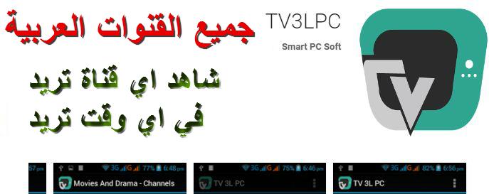 تحميل tv3lpc لتشغيل جميع قنوات التلفزيون العربية على الاندرويد tv3lpc apk