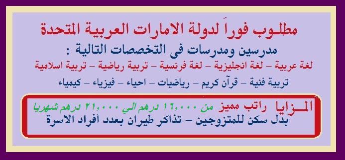 وظائف للمدرسين في الامارات