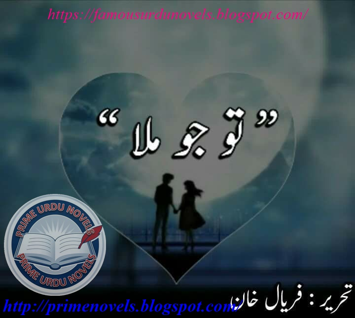 Tu Jo Mila By Faryal Khan Kidnapping Based Urdu Novel