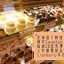 [日本/北海道] 十勝甜品王國  超抵食糕點逐件試