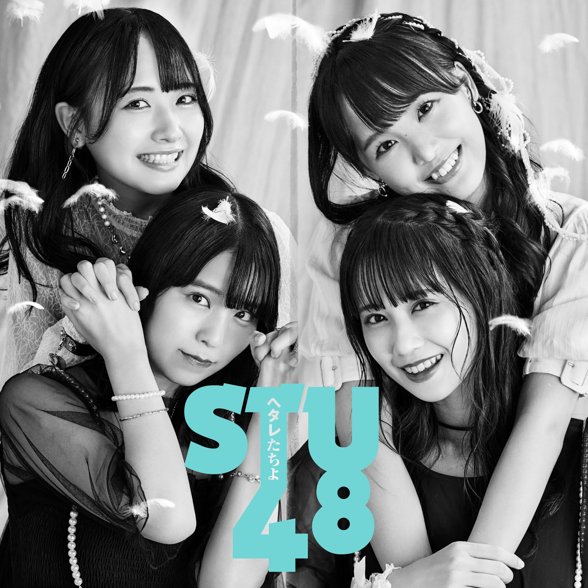 STU48 - ヘタレたちよ
